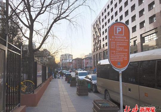 北京这五区7月起实行路侧停车电子收费 已施划2.4万个道路停车位