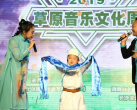 2019烏蘭察布草原音樂文化周暨第五屆房展會新聞發布會來了