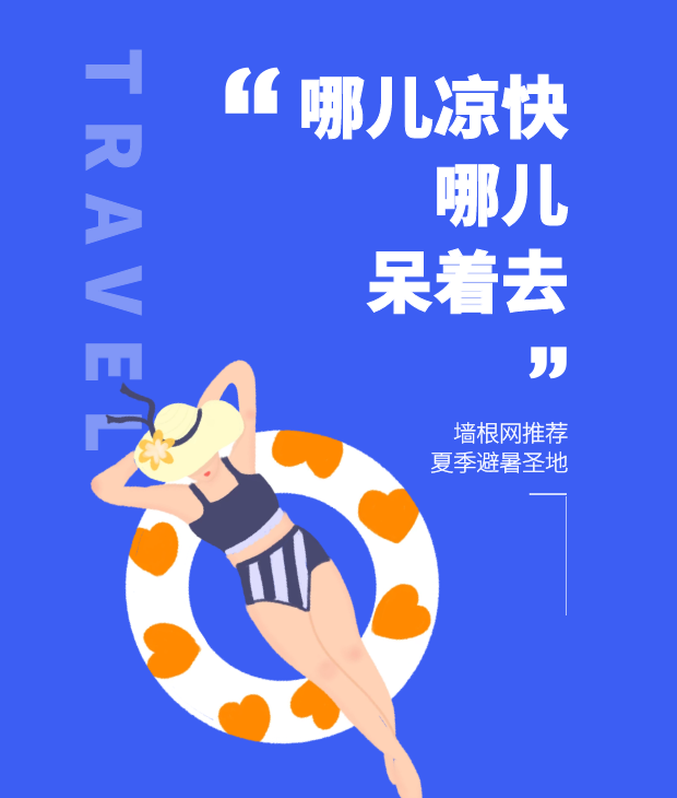 7月北京最美避暑地,自带空调人少景美,约三俩朋友就出发![墙根网]