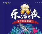 2019北京星空帐篷啤酒节时间地点及活动亮点