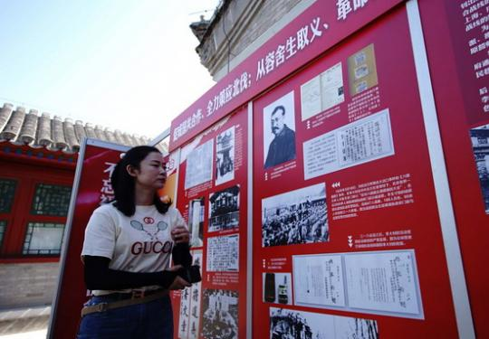 北京陶然亭公园联合李大钊故居举办主题展览,纪念建党98周年
