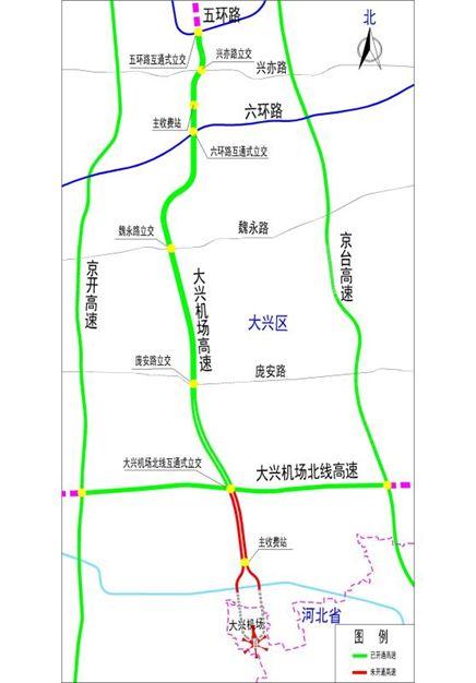 北京大兴国际机场有几条高速?收费标准多少?