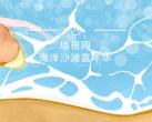 海洋沙滩嘉年华