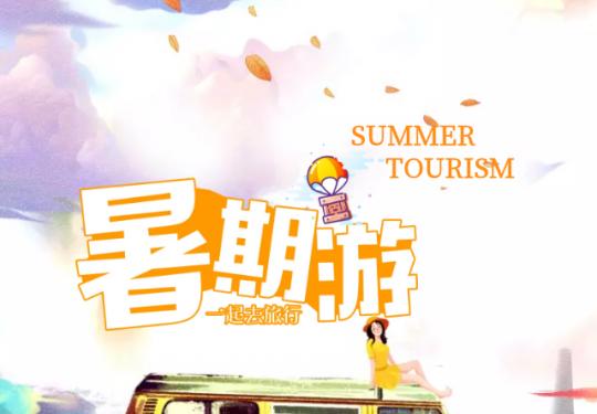 北京暑假游