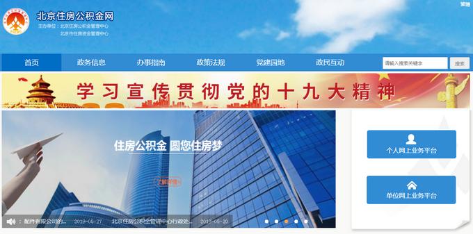 """北京公积金跨年清册核定尽量本月底完成 今年增加了""""撤回""""功能"""