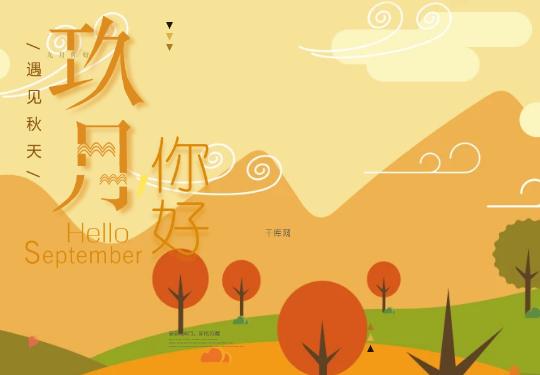 北京9月去哪玩