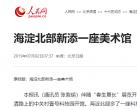 北京海淀北部新添一座美术馆 壹美美术馆开馆了