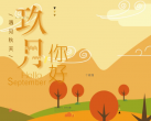 北京9月旅游