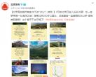 暑假北京周边避暑胜地 极力推荐冰山梁