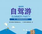 北京周边自驾游海岛推荐