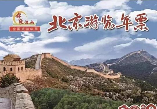 墙根暑期促销季 2019北京游览年票只需38元,近百景区免费畅玩