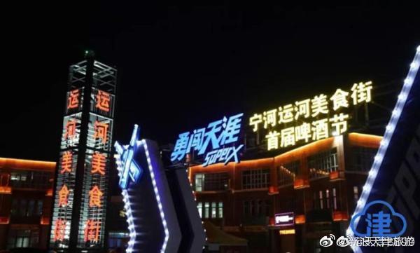 2019首届宁河运河美食街啤酒节开幕!持续至7月15日