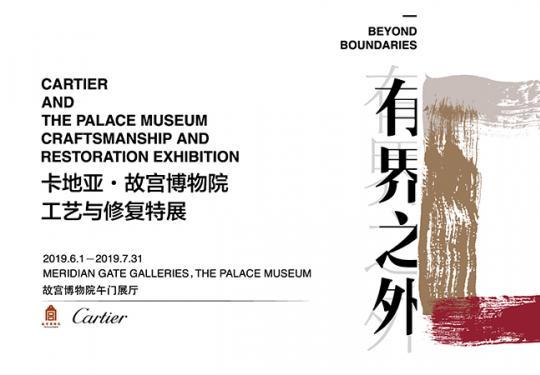 2019北京故宫暑期展览汇总