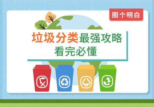 北京垃圾分类最强攻略 看完必懂