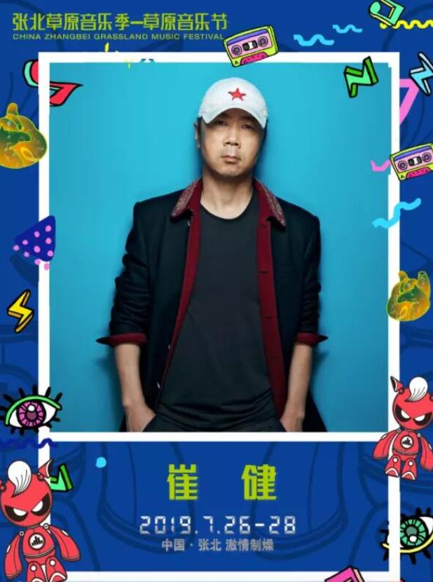 2019张北草原音乐节攻略(门票+阵容+交通)[墙根网]