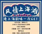 上海歡樂谷2019暑期狂歡節活動攻略(時間+門票+交通)