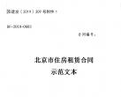 2019版《北京市住房租赁合同》示范文本下载