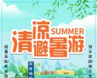 逃离高温!京郊超全避暑攻略请收下!