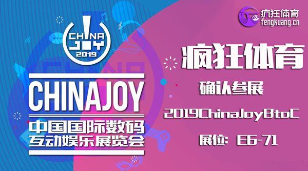 中国体育游戏巨头疯狂体育确认参展2019ChinaJoy[墙根网]