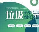 北京垃圾分類