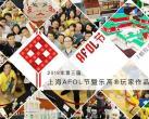 2019第三届上海AFOL节参展报名启动