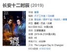 《长安十二时辰》VS《全国十二时辰》 北京十二时辰真相了