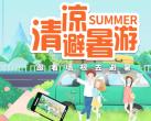 北京避暑游