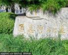 京杭大运河文化遗迹