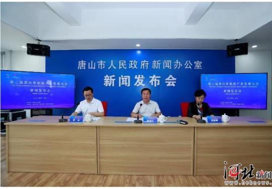 唐山市第三届旅发大会9月2日至4日在滦州举办