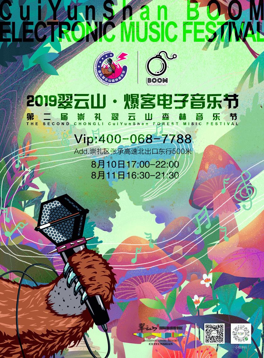 8月10日, 2019翠云山·爆客电子音乐节将震撼启幕[墙根网]