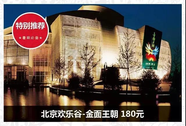 2019-2020北京亲子年票,免费畅玩北京海洋馆、水立方嬉水乐园等近百家场馆~[墙根网]