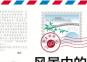 你多久没手写过信了?北京这些主题邮局也是风景的一部分