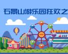 石景山游乐园狂欢之夏