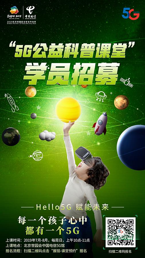 北京世园会中国电信5G馆公益科普课堂活动时间预约指南