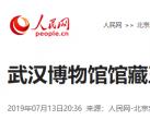 武汉博物馆馆藏玉器展7月13日在北京周口店遗址博物馆开展