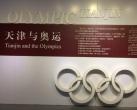 天津体育博物馆地址/门票/开放时间