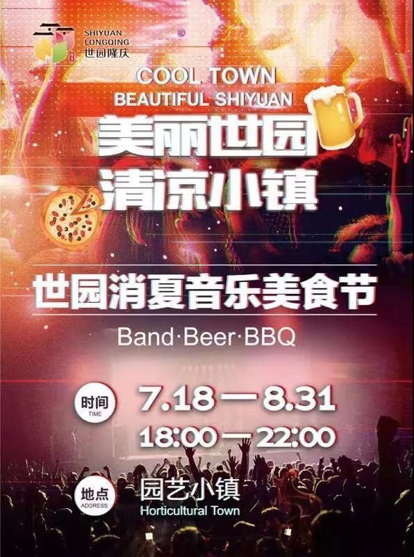 2019北京世园会消夏音乐美食节活动时间地点[墙根网]