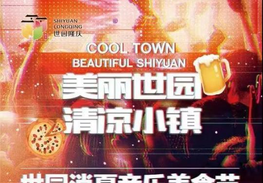 2019北京世園會消夏音樂美食節活動時間地點