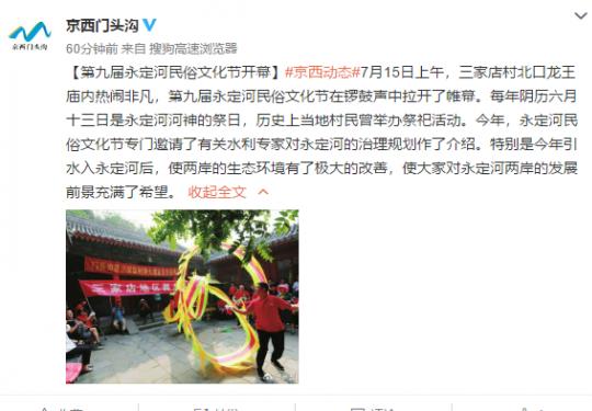 2019北京永定河民俗文化节7月15日开幕