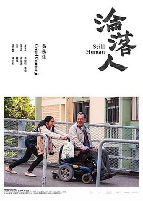 香港影展北京開幕看點多多 《淪落人》作為開幕影片亮相