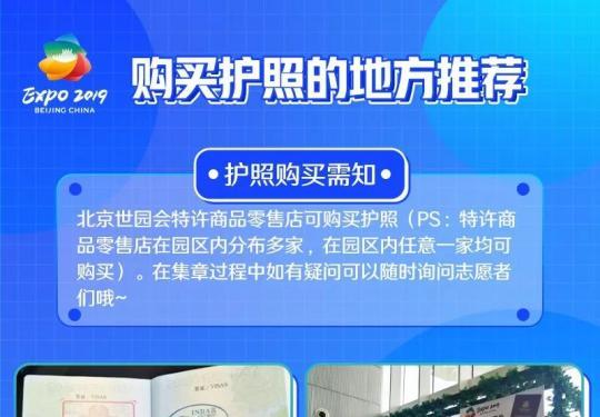 北京世園會護照蓋章全攻略