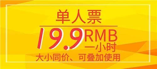 昌平天通苑高能LIVE蹦床馆开业特惠,19.9元/小时[墙根网]