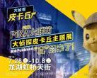 大侦探皮卡丘主题展上海站时间+门票+地点