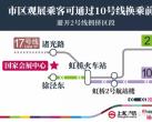 2019上海孕婴童展7月24日开幕 沪三条地铁将迎大客流