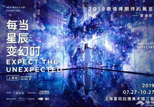 每当星辰变幻时登陆上海 2019最值得期待的展览