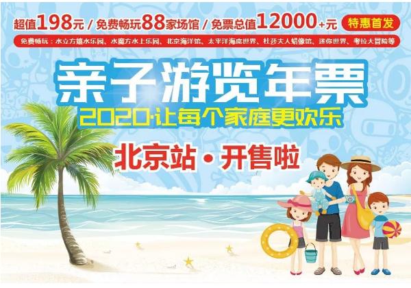 2019—2020北京亲子年票包含项目官方价目表(附购票入口)[墙根网]