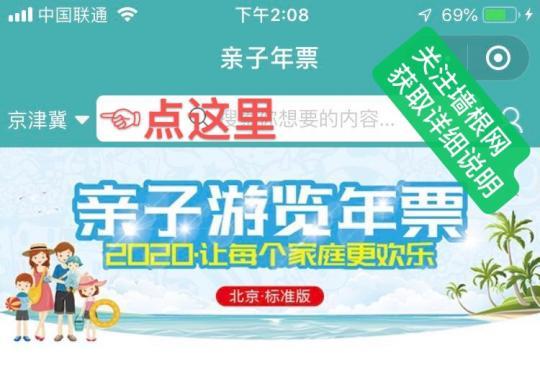 2019-2020年北京亲子年票如何使用(绑定+激活+预约+使用)