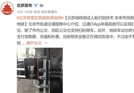 北京地鐵測試人臉識別技術 未來市民有望刷臉乘坐地鐵