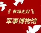 中国军事博物馆参观大全(开放时间+门票预约+参观攻略)