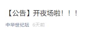 2019年7月26日起中华世纪坛每周五周六开放时间延至21:00